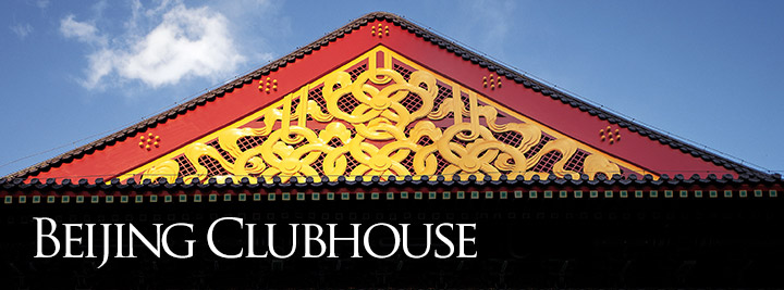 The Beijing Clubhouse
